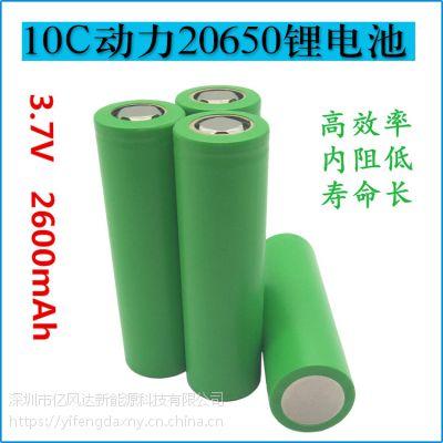全新动力20650 锂电池2600容量10C 高倍率放电3.7V锂子锂电池