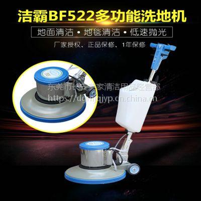 洁霸洗地机BF522洗地打蜡抛光 洗地毯工厂PVC地板多功能刷地机