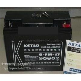 蓄电池现货供应KSTAR阀控密封式铅酸蓄电池6-FM-7科士达12v7电瓶