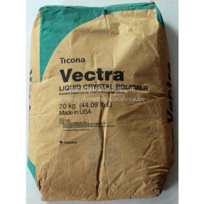 台州经销美国泰科纳LCP Vectra E130i 塞纳尼斯液晶聚合物