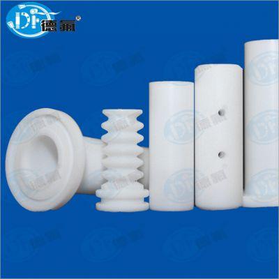 【百年德氟】订制:PTFE轴套、聚四氟乙烯异形件 可按图纸 样品定制生产