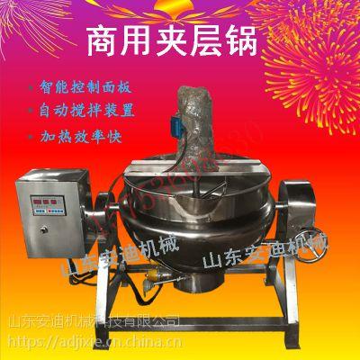 厂家供应果酱夹层炒锅  立式夹层锅 香其酱的加工设备