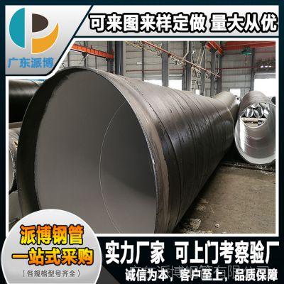 广西海南云南贵州大口径螺旋钢管 国标碳钢Q235螺旋管 可做防腐