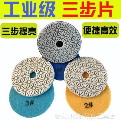 三步干磨片水磨片三步抛光持久耐磨 金刚石软磨片地坪磨片水磨片