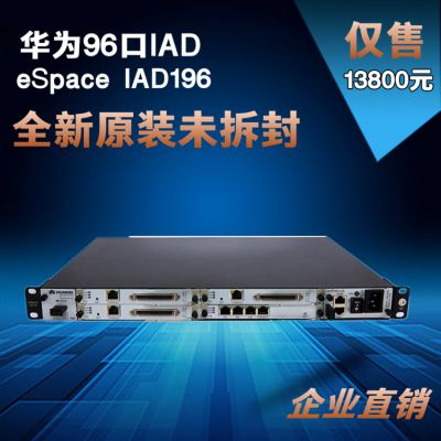 AG1Z96ACEQ华为96口IAD接入设备eSpace IAD196交流主机满配96FXS