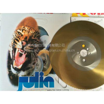 老虎头牌高速钢锯片Julia 切铁铜钢切管机用锯片
