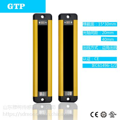 安全光幕 安全光幕传感器 性价比高 GTP系列