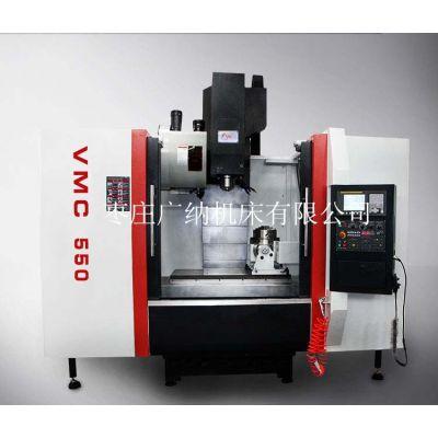 广纳机床国产系统小型VMC550加工中心性价比线规重切削加工中心