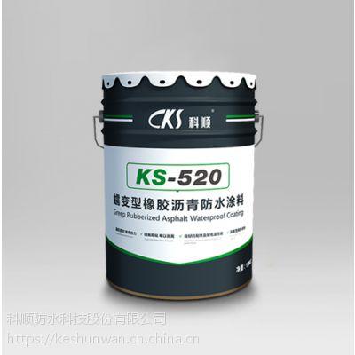 KS-520蠕变型橡胶沥青防水涂料