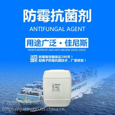 防霉抗菌剂AEM5700-F,鞋子皮具外贸专用防霉抗菌剂