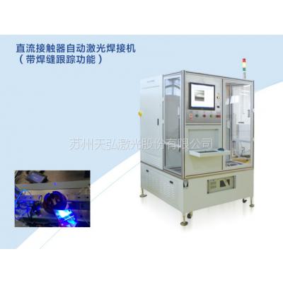 直流接触器自动激光焊接机