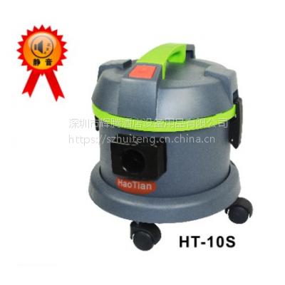 皓天HT-10S 10升静音型吸尘器 酒店地板清洁吸尘机