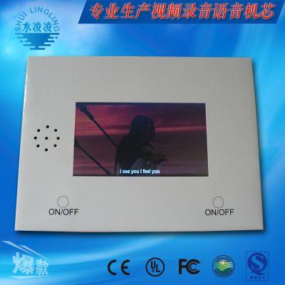 2.4寸 4.3寸 7寸 10寸视频贺卡订做 7寸视频贺卡机芯 视频播放方案开发 老人机广告机开发