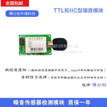 深圳博云创噪音传感器/分贝计/声级计/噪声检测模块/噪声环境在线模组仪器BYZ08-ZY