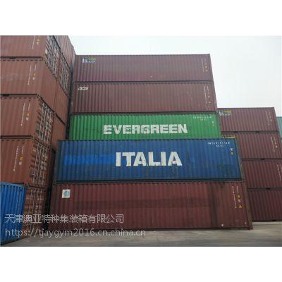 出售天津二手集装箱 冷藏集装箱 开顶箱 框架箱 飞翼箱等