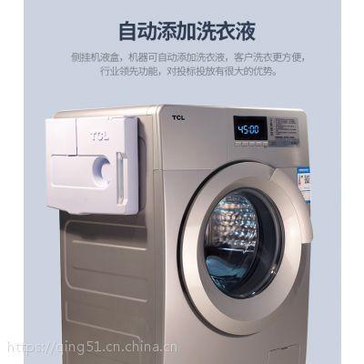 北京TCL自助投币洗衣机 商用自动添加洗衣液的全自动滚筒洗衣机