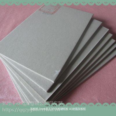 供应2.0mm一次成型礼盒包装双灰纸板