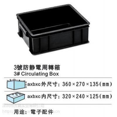 供应厂家直销3号防静电周转箱-深圳齐昌