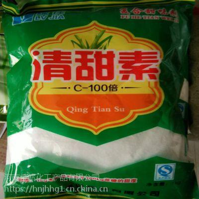 供应清甜素 甜味剂 口感清凉 耐热 耐酸 稳定性强