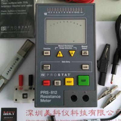 美国Prostat PRS-812进口原装表面、重锤式电阻测量仪