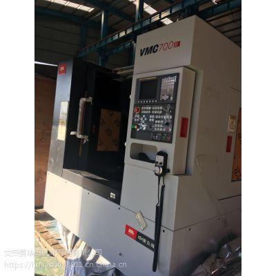 原厂折扣机床沈阳VMC700B立式加工中心 发那科系统机床