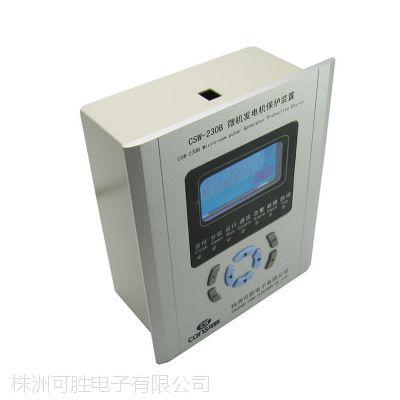微机发电机保护装置 CSW-230B 湖南株洲可胜 100V5A 中文版 485通讯 南自保护技术