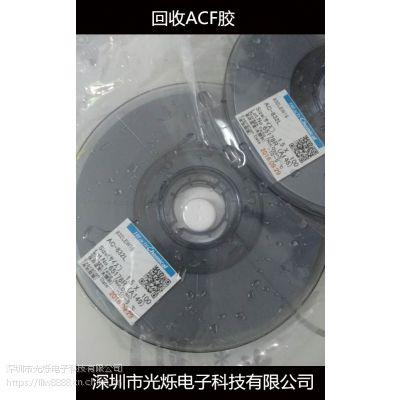 专业回收ACF胶高价收购ACF胶
