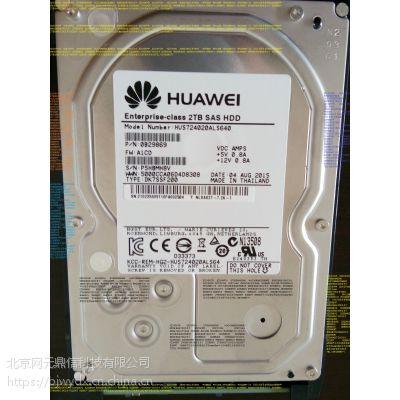 02350BWJ STLZA2NS3000 3TB S5300V3 S5500V3华为存储柜硬盘