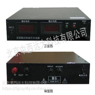 中西(LQS促销)调稳压恒流开关电源 型号:M195335库号:M195335