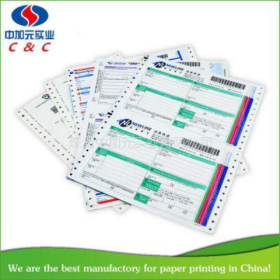 中加元实业北京快递单厂家,背胶条码单,抽屉式面单定制商务印刷加工