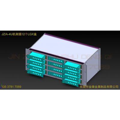 4U铝型材机箱+插12个LGX盒