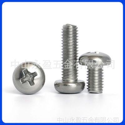佛山中山不锈钢圆头螺丝 圆头机丝 十字盘头机螺丝厂M3M4M5M6
