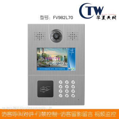 华夏天网数字可视对讲系统 7寸单元门口主机FV982CL70 视频门禁