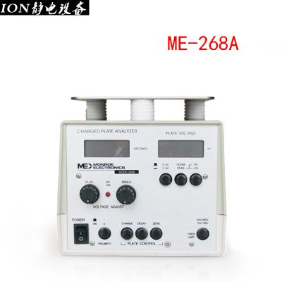ME-268A平板离子风机测试仪平板测试仪