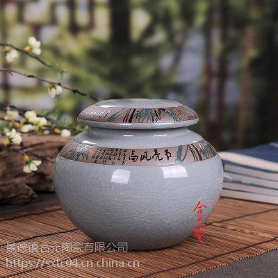 定做景德镇陶瓷茶叶罐