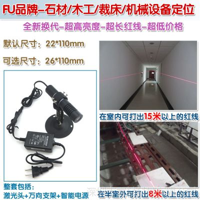 15米200mw红光室内室外石材用一字线激光器 裁床红外线定位镭射灯