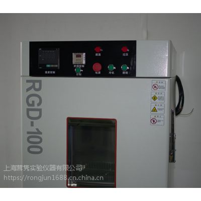 上海茸隽RGD-500上海高低温试验箱