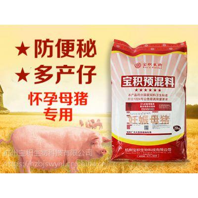 怀孕母猪饲料增加产仔数 妊娠母猪预混料添加剂批发包邮