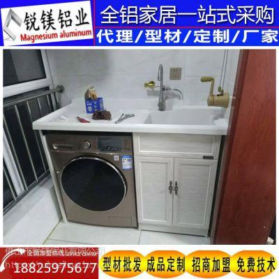 供应家居铝型材定制铝合金洗衣柜