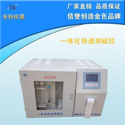 供应一体化快速测硫仪 煤炭含硫量检测仪 全自动定硫仪