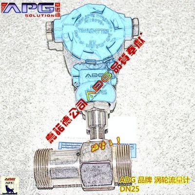 天津涡轮流量计 ADG啤酒厂涡轮流量计