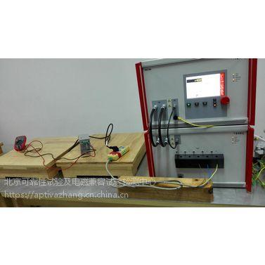 北京电磁兼容实验室