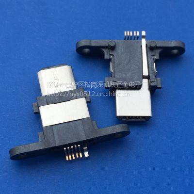 MICRO公头侧立式贴板/有柱/带双耳螺丝定位孔/贴片式SMT/贴板式