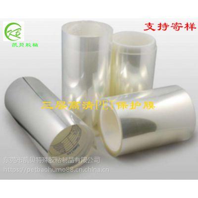 进口 三层PET保护膜 硅胶高透防刮花 液晶防静电保护膜—上凯贝