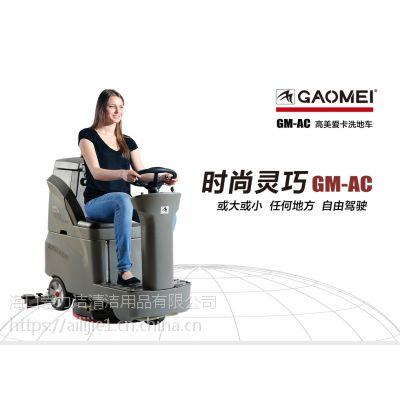 高美爱卡驾驶式洗地车GM-AC