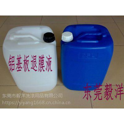超浓缩铝基板退膜药水,每公斤可退50平米