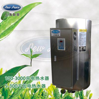 厂家供应上海新宁200升300升400升贮水式热水器