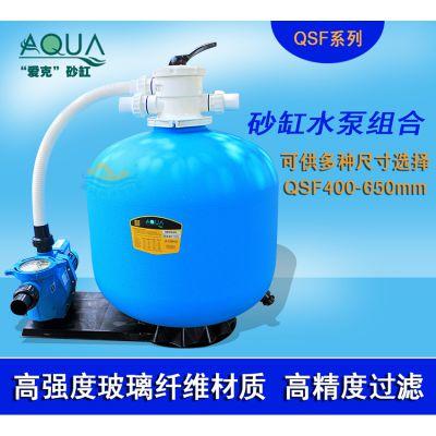 供应AQUA砂缸水泵组合【质保三年】QSF650-6W 小型游泳池组合式水泵沙缸