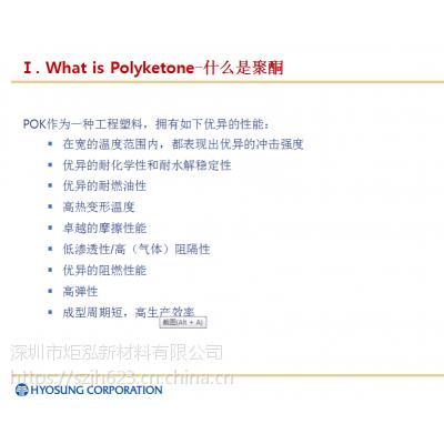 供应HYOSUNG晓星POK/聚酮 M930A 高流动 200熔指 高耐磨损性