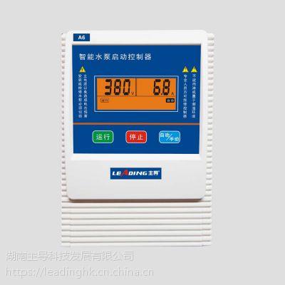 供应智能水泵控制器-A6型